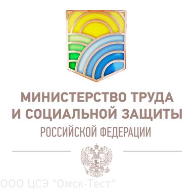 министерство труда и социальной защиты рф: