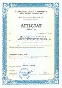 Аттестат аккредитации на осуществле%B-000